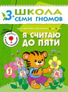 Книга «Школа Семи Гномов: Четвертый год обучения. Я считаю до пяти»