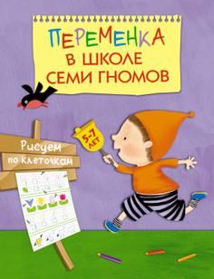 Книга «Школа Семи Гномов: Рисуем по клеточкам» Мозаика Синтез