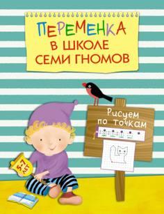 Книга «Школа Семи Гномов: Рисуем по точкам» Мозаика Синтез