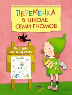 Книга «Школа Семи Гномов: Рисуем по цифрам» Мозаика Синтез