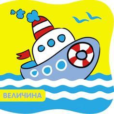 Книга для купания «Купашки. Кораблик» Мозаика Синтез
