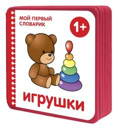 Книга «Мой первый словарик. Игрушки» Мозаика Синтез