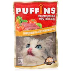 Корм PUFFINS Говядина в соусе 100g для кошек 65001