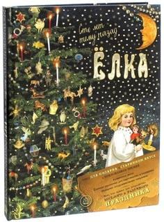 Книга для детей Лабиринт «Елка. Сто лет тому назад» Labirint