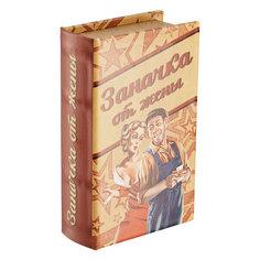 Шкатулка Alparaisa Сейф книга Заначка от жены СС0071/1