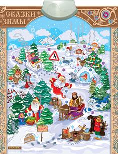 Звуковой плакат Знаток Сказки Зимы PL-15