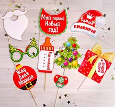 Новогодний сувенир Набор фотобутафории СИМА-ЛЕНД Мой первый Новый год 2256031