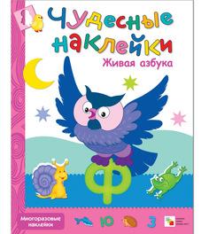 Обучающая книга Мозаика-Синтез Чудесные наклейки Живая азбука МС10222