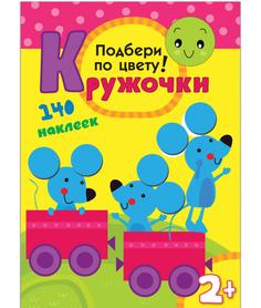 Обучающая книга Мозаика-Синтез Кружочки Подбери по цвету! МС10114