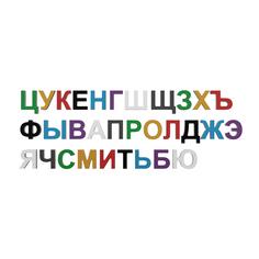 "Магнитный алфавит ""Кириллица"" Archpole"
