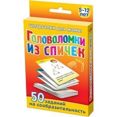 Головоломка Шпаргалки для мамы Из спичек 5-12 лет