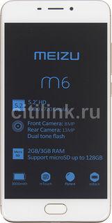 Смартфон MEIZU M6 32Gb, M711H, золотистый