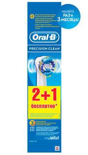 Сменные насадки для электрических зубных щеток ORAL-B Precision Clean 3 шт [81429861]