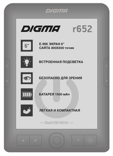 "Электронная книга DIGMA R652, 6"", серый"