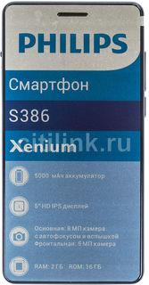 Смартфон PHILIPS Xenium S386, синий