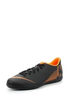 Бутсы зальные Nike VAPORX 12 CLUB IC