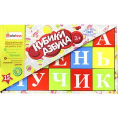 Кубики Alatoys Азбука окрашенные 15 шт (КБА1501)
