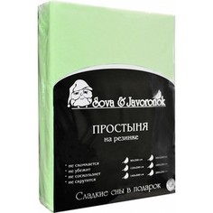 Простыня Сова и Жаворонок трикотаж на резинке 200x200 см светло-зеленая
