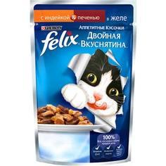 Паучи Felix Двойная вкуснятина аппетитные кусочки в желе с индейкой & печенью для кошек 85г (12294936)