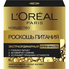 LOREAL Dermo Expertise Экстраординарное крем-масло Роскошь питания 50мл Loreal