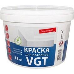 Краска в/д VGT для потолков белоснежная 15кг. (вд-ак-2180)