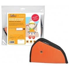 Универсальное детское удерживающее устройство на кнопке airline ac-hd-02 (цвет оранжевый)