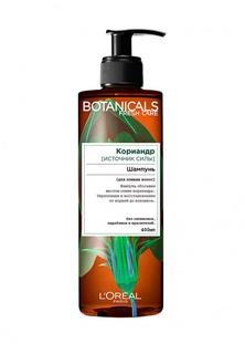 """Шампунь LOreal Paris LOreal """"Botanicals, Кориандр"""", для ломких волос, укрепляющий, 400 мл, без парабенов, силиконов и красителей"""