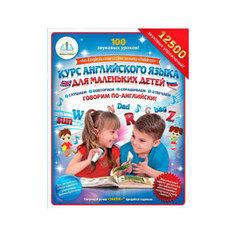 Интерактивная игра ЗНАТОК Курс английского языка для маленьких детей комплект из 4 книг 4 тетрадей и словаря (ZP40008)