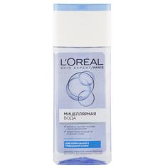 Мицеллярная вода `LOREAL` `SKIN EXPERT` для нормальной и смешанной кожи 200 мл LOreal