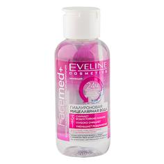 Мицеллярная вода `EVELINE` FACEMED+ 3 в 1 гиалуроновая 100 мл