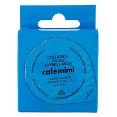 Маска для лица `CAFE MIMI` коллагеновая 15 мл