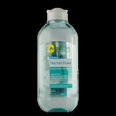 Мицеллярная вода `GARNIER` `SKIN NATURALS` ЧИСТАЯ КОЖА (для жирной, чувствительной кожи) 400 мл