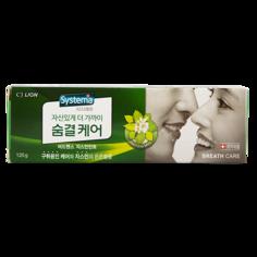 Паста зубная `CJ LION` SYSTEMA Свежее дыхание 120 г