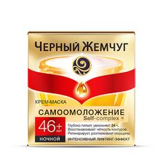 Крем для лица ночной `ЧЕРНЫЙ ЖЕМЧУГ` САМООМОЛОЖЕНИЕ 46+ (сокращает глубокие морщины) 50 мл