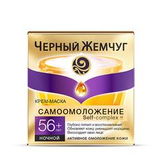 Крем для лица ночной `ЧЕРНЫЙ ЖЕМЧУГ` САМООМОЛОЖЕНИЕ 56+ (сокращает все виды морщин) 50 мл