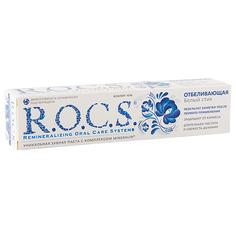 Паста зубная `R.O.C.S.` Отбеливающая 74 гр