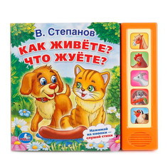 Обучающая книга Умка В.Степанов. Как живете? Что жуете? 189470 Umka