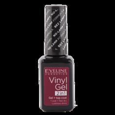 Лак для ногтей `EVELINE` VINYL GEL 2 IN 1 тон 206 (без использования лампы) 12 мл