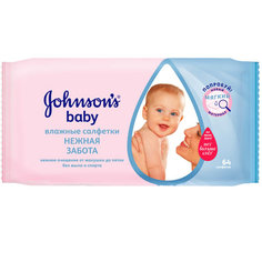 Салфетки  детские `JOHNSONS BABY` НЕЖНАЯ ЗАБОТА влажные 64 шт Johnsons
