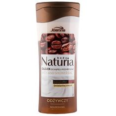 Гель для душа двухфазный `JOANNA` NATURIA кофе и сливки  200 мл