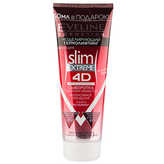 Сыворотка для тела `EVELINE` SLIM EXTREME 4D с лифтинг-эффектом (thermo fat burner) 250 мл