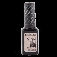 Лак для ногтей `EVELINE` VINYL GEL 2 IN 1 тон 202 (без использования лампы) 12 мл