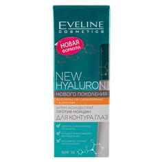 Крем-концентрат для контура глаз `EVELINE` NEW HYALURON против морщин 15 мл