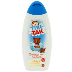 Пена для ванны детская `ТИК-ТАК` перед сном (с лавандой) 350 мл