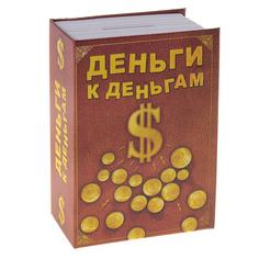 Копилка для денег СИМА-ЛЕНД Деньги к деньгам 663727
