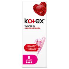 Тампоны с аппликатором `KOTEX` Супер 8 шт