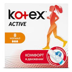 Тампоны `KOTEX` ACTIVE Normal 8 шт