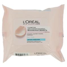 Салфетки для снятия макияжа `LOREAL` БЕСКОНЕЧНАЯ СВЕЖЕСТЬ для всех типов кожи 25 шт LOreal