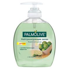 Мыло `PALMOLIVE` жидкое для рук нейтрализ. запаха 300 мл