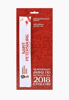 Брелок 2018 FIFA World Cup Russia™ СУВЕНИРНАЯ ЛЕНТОЧКА НА АВТОМОБИЛЬ САНКТ-ПЕТЕРБУРГ 50 Х 4 СМ 2018 FIFA WORLD CUP RUSSIA™ 50 Х 4 СМ